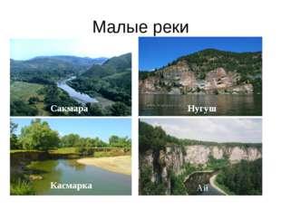 Малые реки Сакмара Нугуш Касмарка Ай