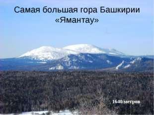 Самая большая гора Башкирии «Ямантау» 1640 метров