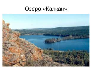 Озеро «Калкан»