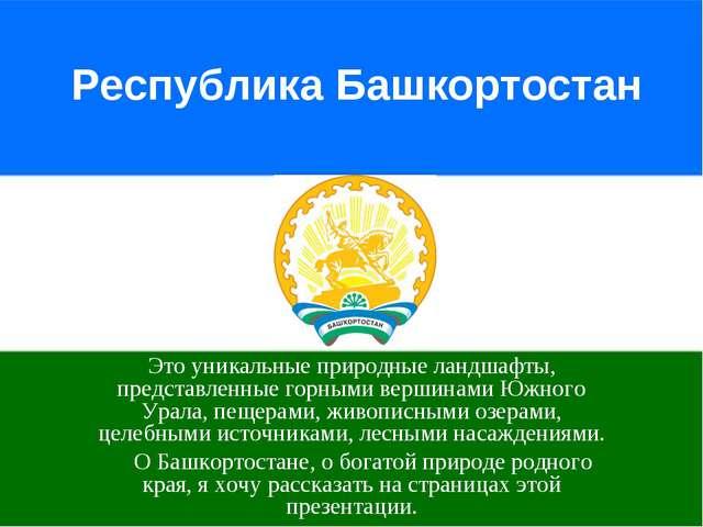 Республика Башкортостан Это уникальные природные ландшафты, представленные го...