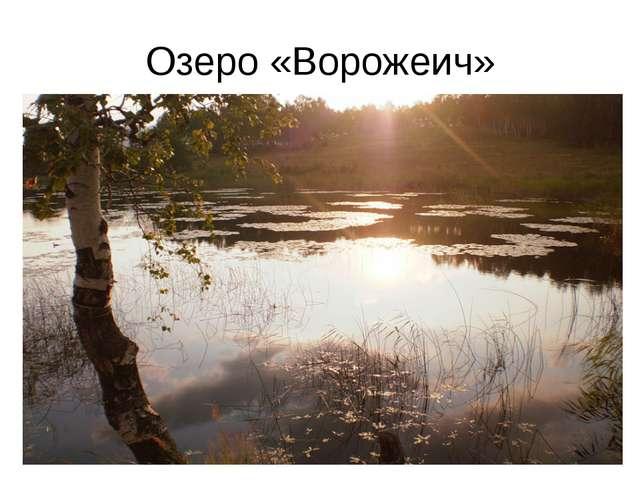 Озеро «Ворожеич»