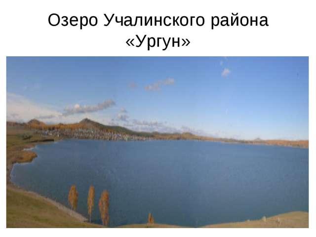 Озеро Учалинского района «Ургун»