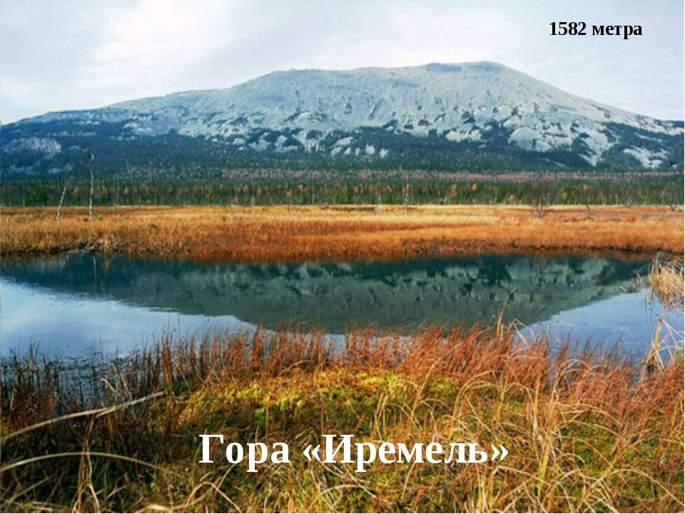 Гора «Иремель» 1582 метра