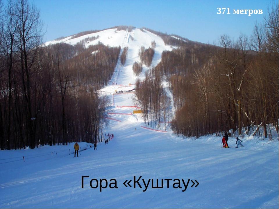 Гора «Куштау» 371 метров