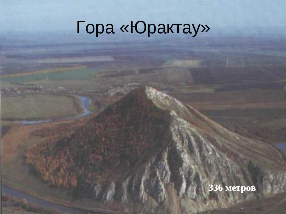 Гора «Юрактау» 336 метров