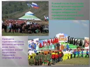 Каждый год на берегу озера Калкан проходит народный праздник «Сабантуй», на к