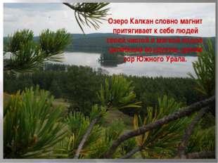 Озеро Калкан словно магнит притягивает к себе людей своей чистой и мягкой вод