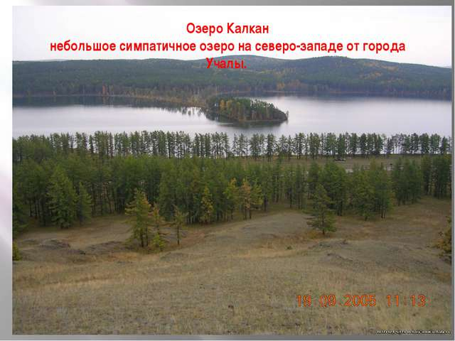 Озеро Калкан небольшое симпатичное озеро на северо-западе от города Учалы.