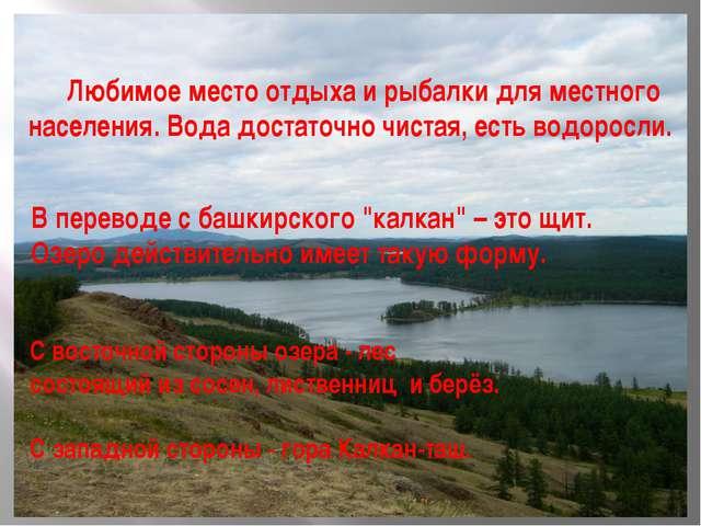 Любимое место отдыха и рыбалки для местного населения. Вода достаточно чиста...