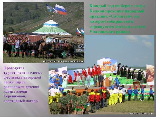 Каждый год на берегу озера Калкан проходит народный праздник «Сабантуй», на к...