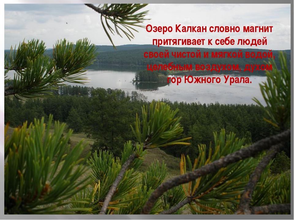 Озеро Калкан словно магнит притягивает к себе людей своей чистой и мягкой вод...