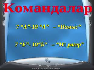"""7 """"А""""-10 """"А"""" – """"Намыс"""" 7 """"Б""""- 10""""Б"""" – """"Мұрагер"""""""