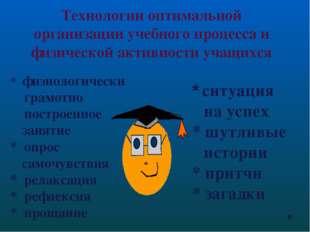 Технологии оптимальной организации учебного процесса и физической активности