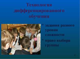 Технология дифференцированного обучения  задания разного уровня сложности пр