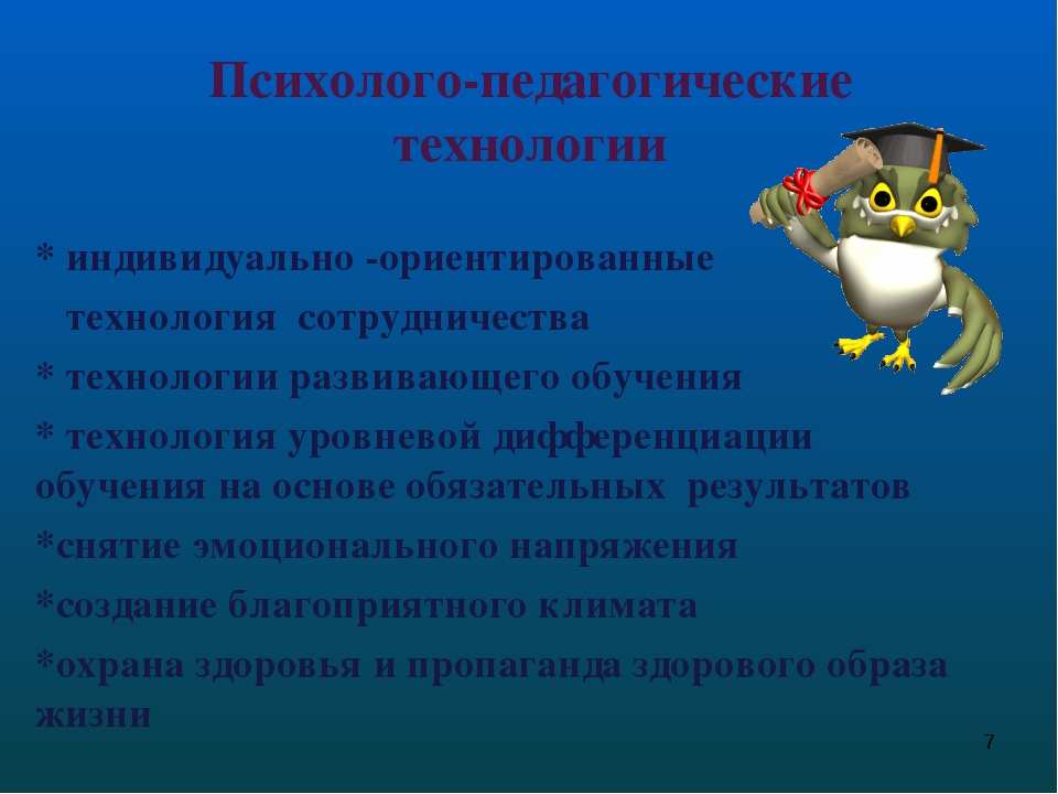 Психолого-педагогические технологии * индивидуально -ориентированные технолог...