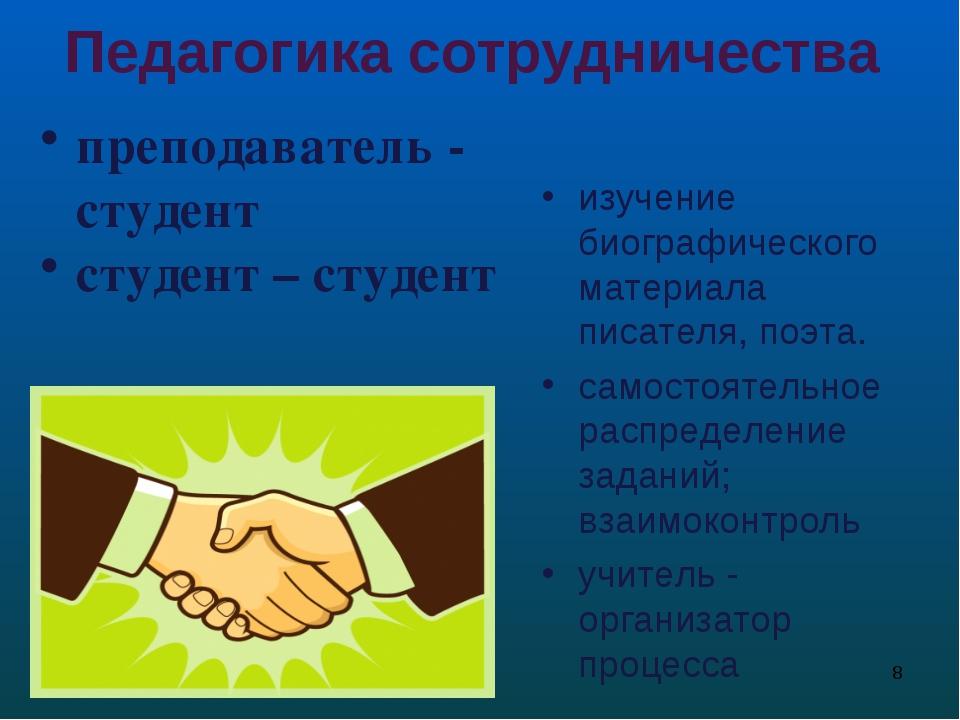 Педагогика сотрудничества преподаватель - студент студент – студент изучение...
