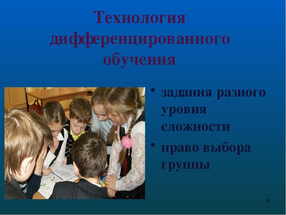 Технология дифференцированного обучения  задания разного уровня сложности пр...
