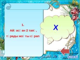 X 1. Айқасқан 2 таяқ, тұрады жоқты сұрап