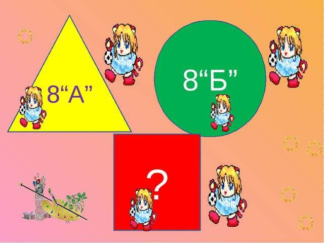 """8""""А"""" 8""""Б"""" ?"""