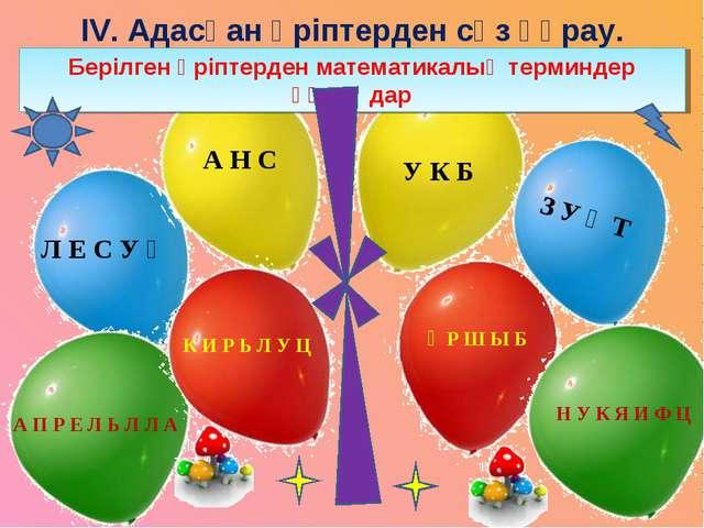 IV. Адасқан әріптерден сөз құрау. Берілген әріптерден математикалық терминдер...