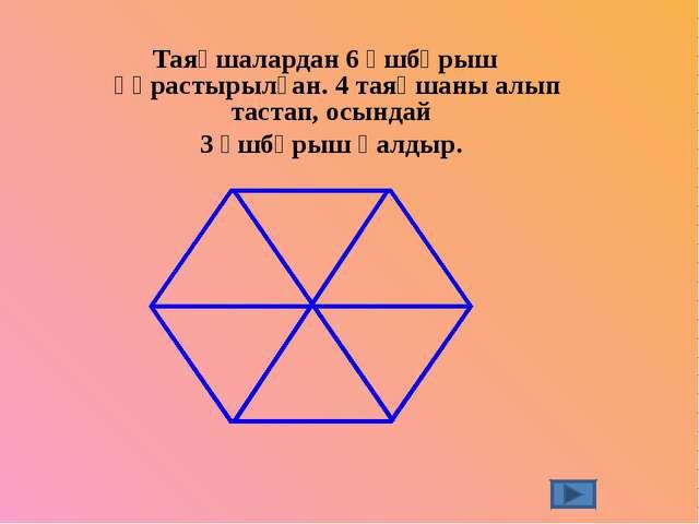 Таяқшалардан 6 үшбұрыш құрастырылған. 4 таяқшаны алып тастап, осындай 3 үшбұ...