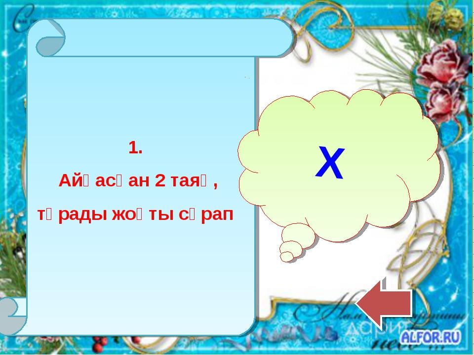Презентация сыныптан тыс іс-шара математиканы4a3 қ4b1діреті-ай