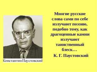 Многие русские слова сами по себе излучают поэзию, подобно тому, как драгоцен