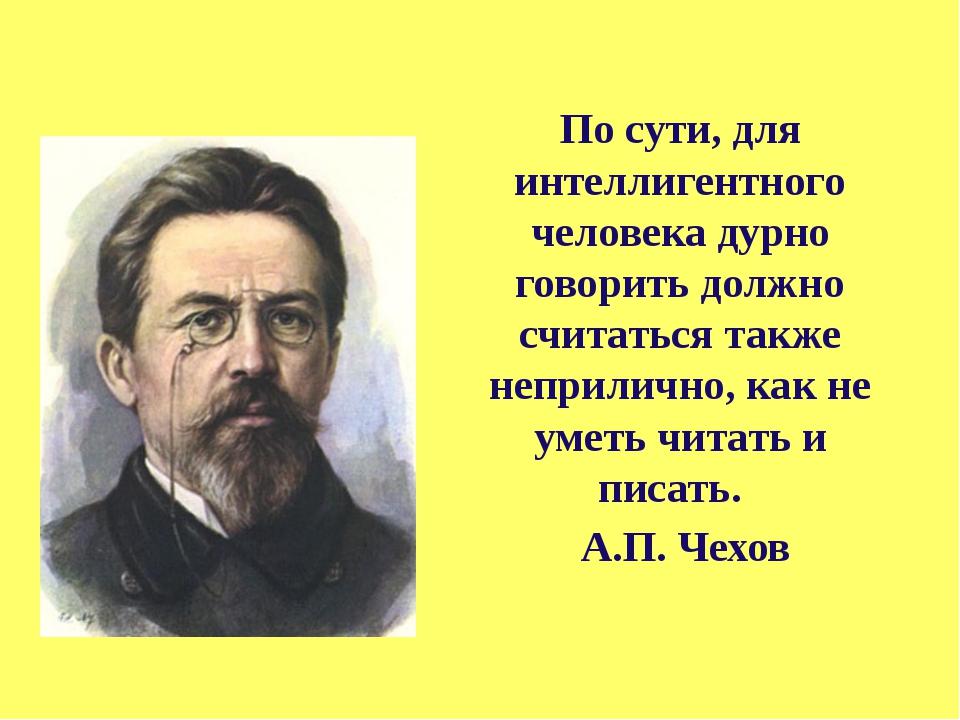 По сути, для интеллигентного человека дурно говорить должно считаться также н...