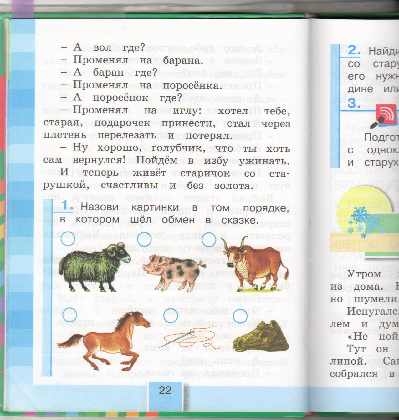 C:\Documents and Settings\UserXP\Рабочий стол\сказка 001.jpg