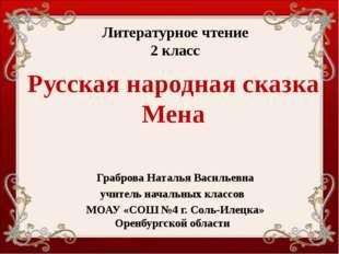 Литературное чтение 2 класс Граброва Наталья Васильевна учитель начальных кла