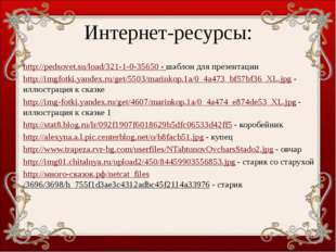 Интернет-ресурсы: http://pedsovet.su/load/321-1-0-35650 - шаблон для презента