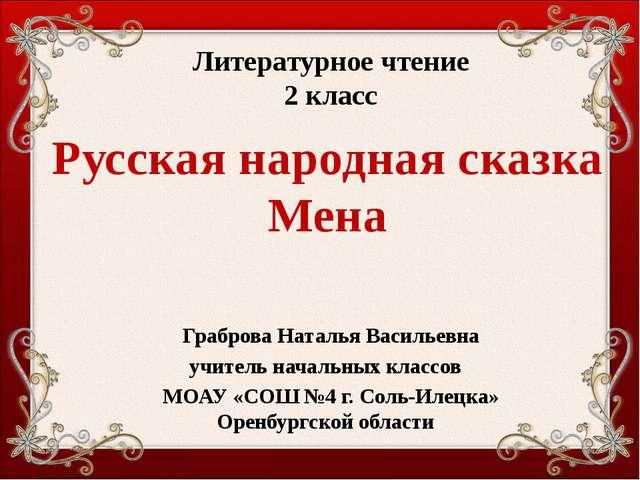 Литературное чтение 2 класс Граброва Наталья Васильевна учитель начальных кла...