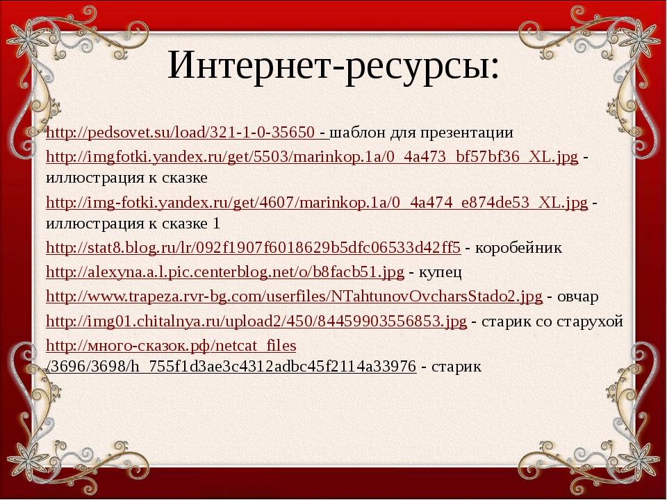 Интернет-ресурсы: http://pedsovet.su/load/321-1-0-35650 - шаблон для презента...