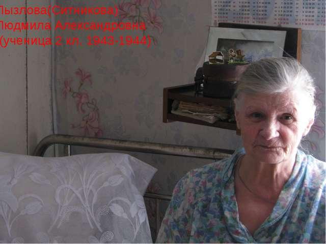 Лызлова(Ситникова) Людмила Александровна (ученица 2 кл. 1943-1944)