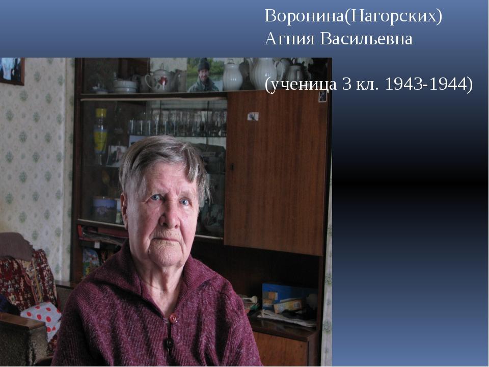Воронина(Нагорских) Агния Васильевна (ученица 3 кл. 1943-1944)