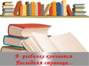 В учебнике кончается Последняя страница…