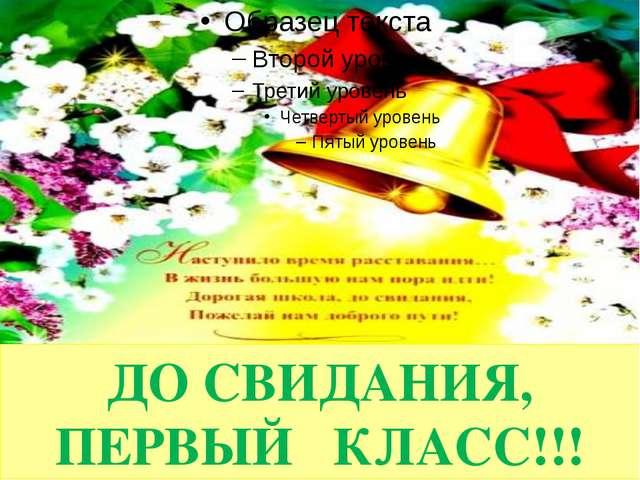 ДО СВИДАНИЯ, ПЕРВЫЙ КЛАСС!!!