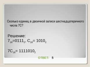 Сколько единиц в двоичной записи шестнадцатеричного числа 7C? Решение: 716=0