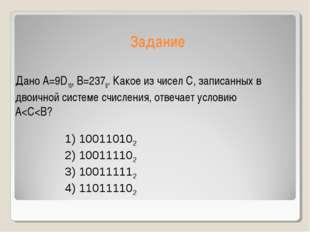 Задание Дано А=9D16, B=2378. Какое из чисел C, записанных в двоичной системе