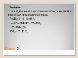 Ответ: 2 Решение: Переведем числа в десятичную систему счисления и определим