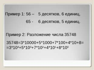 Пример 1: 56 –  65 - 5 десятков, 6 единиц, 6 десятков, 5 единиц. Пример 2: Р