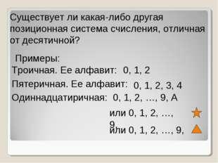 Существует ли какая-либо другая позиционная система счисления, отличная от де
