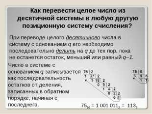 Как перевести целое число из десятичной системы в любую другую позиционную си