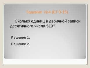 Задание №4 (ЕГЭ-15) Сколько единиц в двоичной записи десятичного числа 519?