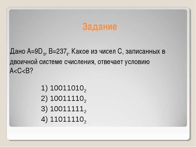 Задание Дано А=9D16, B=2378. Какое из чисел C, записанных в двоичной системе...