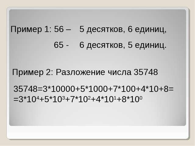 Пример 1: 56 –  65 - 5 десятков, 6 единиц, 6 десятков, 5 единиц. Пример 2: Р...