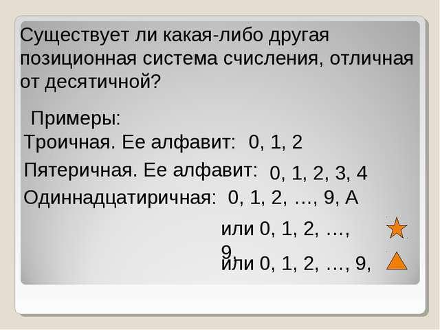 Существует ли какая-либо другая позиционная система счисления, отличная от де...