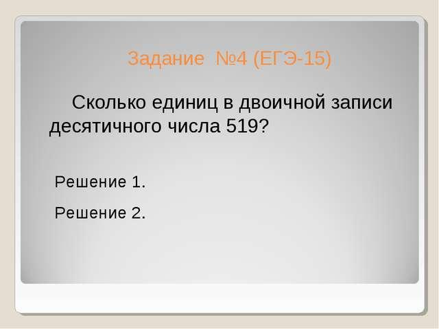 Задание №4 (ЕГЭ-15) Сколько единиц в двоичной записи десятичного числа 519?...