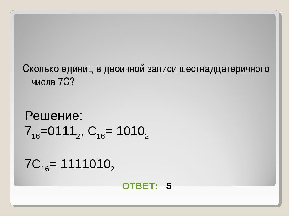 Сколько единиц в двоичной записи шестнадцатеричного числа 7C? Решение: 716=0...