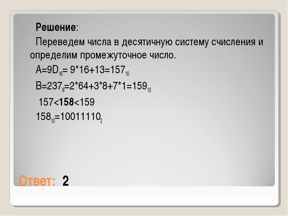Ответ: 2 Решение: Переведем числа в десятичную систему счисления и определим...